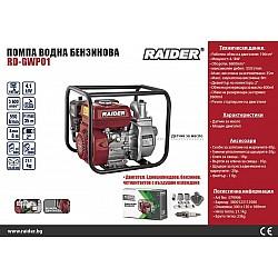 """Помпа водна бензинова 4.10kW 2"""" RD-GWP01"""