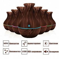 Ултразвуков арома дифузер с етерични масла Цвят Дъб 10х15 см