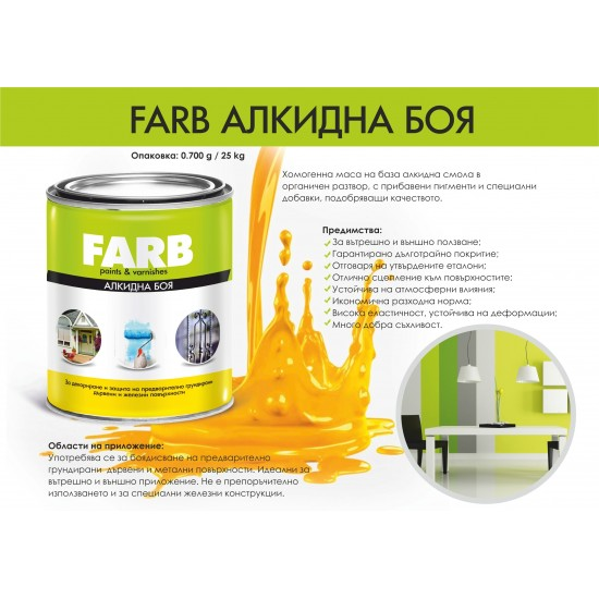 Farb ББА СВЕТЛО ЗЕЛЕНА 0.700кг (Бои и лакове) (4.25) by www.avetisyan.bg