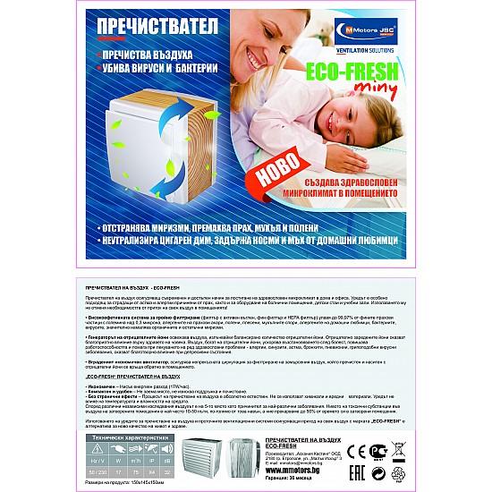 Пречиствател за въздух 17w 30кв.м (Вентилатори за баня) (139.99) by www.avetisyan.bg