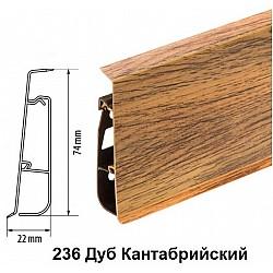 PVC подов перваз Cezar Hi Line Prestige- 236, 2.5м.